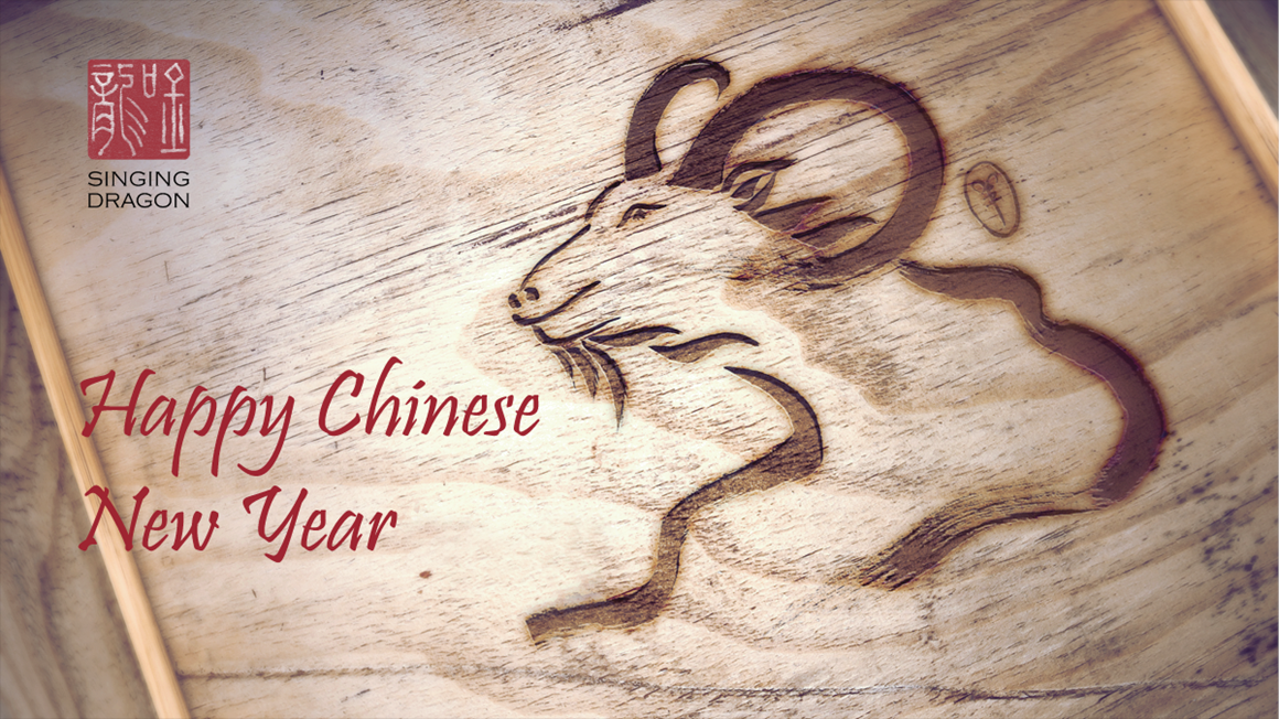 Chinese-New-Year-2015-post.143529.png